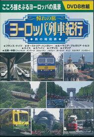 【ポイント5倍】憧れの旅 ヨーロッパ列車紀行 男の時刻表 DVD8枚組