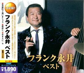 【ポイント5倍】フランク永井 ベスト CD2枚組30曲