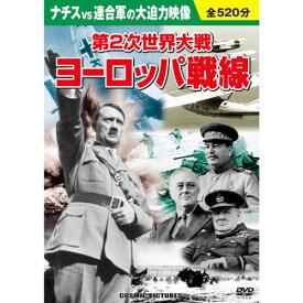 【ポイント5倍】第2次世界大戦 ヨーロッパ戦線 DVD10枚組