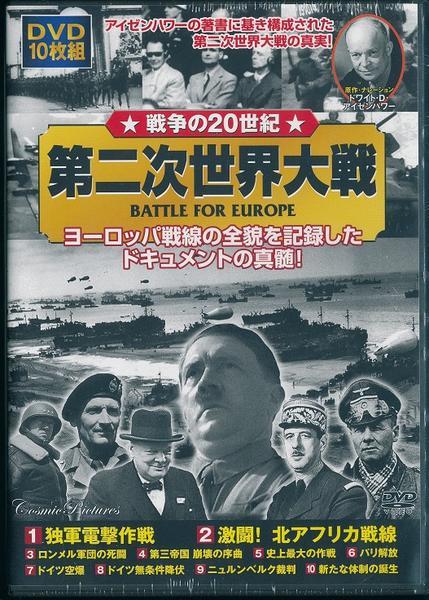 戦争の20世紀 第二次世界大戦 ( DVD10枚組 )