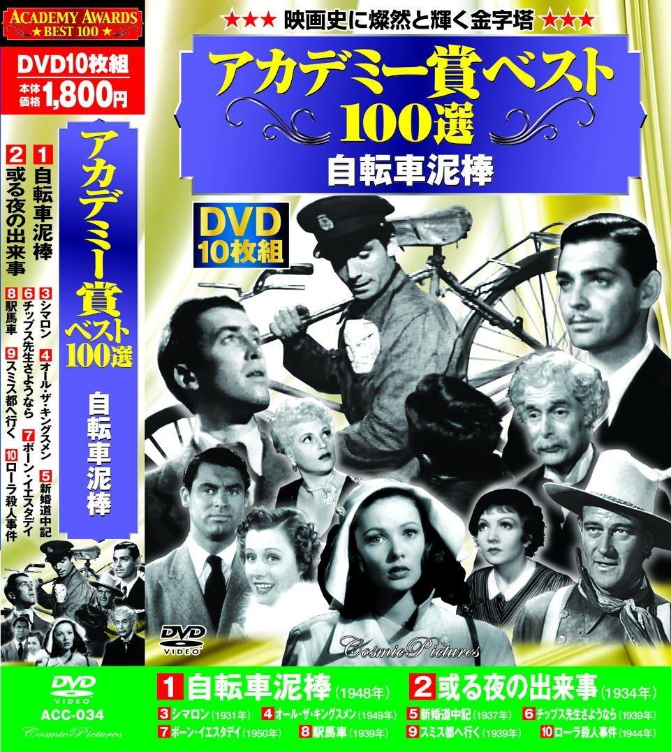 アカデミー賞 ベスト100選 DVD10枚組