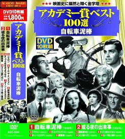 アカデミー賞 ベスト100選 自転車泥棒 DVD10枚組