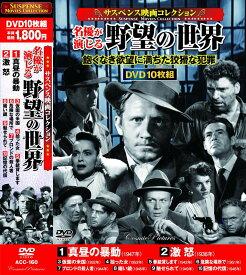 【ポイント5倍】サスペンス映画 コレクション 名優が演じる野望の世界 真昼の暴動 DVD10枚組