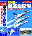 【ポイント5倍】最強の航空自衛隊 航空祭 大迫力の映像集 DVD7枚組