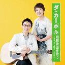 【新品】ダ・カーポ 昭和歌謡を歌う CD 結婚するって本当ですか はしだのりひことシューベルツ 白いブランコ ビリー・…