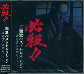 【ポイント5倍】必殺!! 主題歌ベストセレクション -裏稼業の哀歌たち- CD