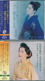 【ポイント5倍】石川さゆり ウイスキーがお好きでしょ〜 カバー曲集 天城越え ベスト集CD2枚組