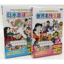 日本昔ばなし 世界名作童話 DVD12枚組セット