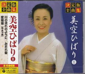 決定版全曲集 美空ひばり 豪華CD3枚組セット全48曲収録