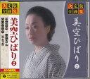 【ポイント5倍】決定版全曲集 美空ひばり2 CD