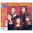 プリンセス プリンセス ベスト CD