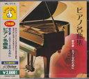 【新品】ピアノ名曲集 愛の夢/エリーゼのために CD2枚組 全38曲収録 ラ・カンパネラ ため息 エステ荘の噴水 月の光 亜…