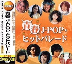 【ポイント5倍】青春J-POP ヒットパレード CD2枚組全30曲