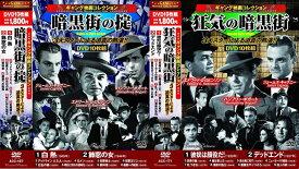 【ポイント5倍】ギャング映画コレクション 3大スターによる迫真の熱演!! DVD20枚組 No.1