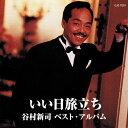 谷村新司 ベスト・アルバム CD いい日旅立ち
