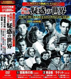 【ポイント5倍】サスペンス映画 コレクション 疑惑の世界 情無用の街 DVD10枚組