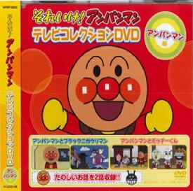 【ポイント5倍】それいけ!アンパンマン テレビコレクション アンパンマン編 DVD