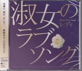 【ポイント5倍】淑女(レディ)のラブ・ソング CD