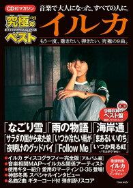 【ポイント5倍】CD付マガジン イルカ 名曲2曲 ギターコード付