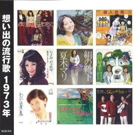 【ポイント5倍】想い出の流行歌 1973年 昭和48年 CD