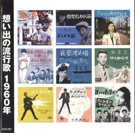 想い出の流行歌 1960年 昭和35年 CD