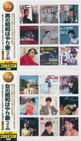 【ポイント5倍】男の昭和はやり歌・女の昭和はやり歌 ベスト 豪華CD4枚組60曲