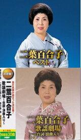 二葉百合子 ベスト 歌謡劇場〜台詞・浪曲入り〜 豪華CD4枚組全60曲