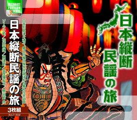 日本縦断民謡の旅 CD3枚組60曲