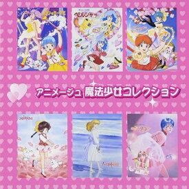 【ポイント5倍】アニメージュ 魔法少女コレクション ぴえろ魔法少女シリーズ・ソング集 CD