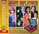 【ポイント5倍】究極のベスト ヒット ポップス CD3枚組62曲