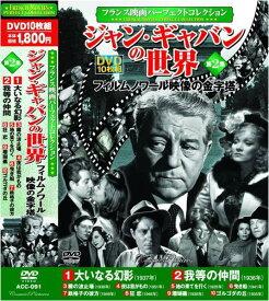 フランス映画 パーフェクトコレクション ジャン・ギャバンの世界2 DVD10枚組