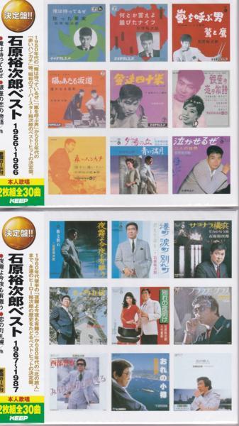 【新品】石原裕次郎 CD豪華4枚組セット 1956年〜1987年のヒット曲を凝縮した全60曲
