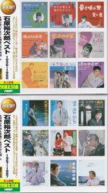 【ポイント5倍】石原裕次郎 CD豪華4枚組セット 1956年〜1987年のヒット曲を凝縮した全60曲
