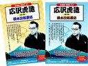 【新品】広沢虎造 第一集 第二集 2巻セット 浪曲 清水次郎長伝 CD16枚組