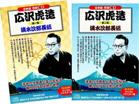 広沢虎造 第一集 第二集 2巻セット 浪曲 清水次郎長伝 CD16枚組