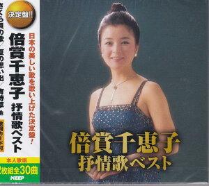 【ポイント5倍】倍賞千恵子 抒情歌ベスト CD2枚組30曲