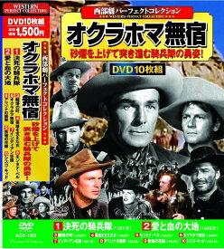 西部劇 パーフェクトコレクション オクラホマ無宿 DVD10枚組