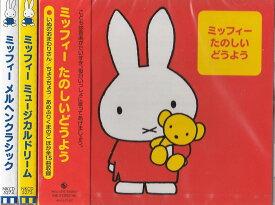 【ポイント5倍】ミッフィー たのしいどうよう おやすみオルゴール はじめてのえいご CD3枚セット
