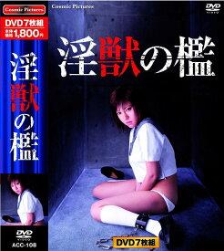 淫獣の檻 DVD 実録性犯罪ファイル7枚組