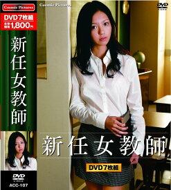 新任女教師 DVD 7枚組