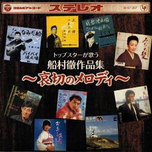 トップスターが歌う 船村徹作品集 〜哀切のメロディ〜 CD