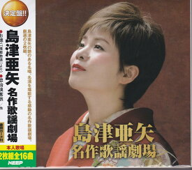 島津亜矢 名作歌謡劇場 CD2枚組16曲