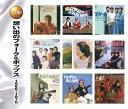 【新品】想い出のフォーク&ポップス1966〜1970 CD2枚組 マイク真木 高石友也 ザ・ダーツ パープル・シャドウズ 佐々…