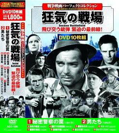 戦争映画 パーフェクトコレクション 狂気の戦場 DVD10枚組
