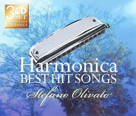 【ポイント5倍】癒しのハーモニカ ベスト・ヒット・ソングス CD3枚組