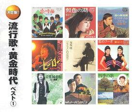 【ポイント5倍】流行歌・黄金時代 ベスト1 CD2枚組30曲