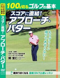 100を切るゴルフの基本 スコアに直結! アプローチ・パター DVD