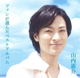 山内惠介 ファンが選んだベストアルバム CD