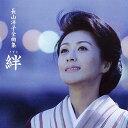 【新品】長山洋子 全曲集 絆 CD たてがみ めおと酒 恋酒場 捨てられて お江戸の色女 なみだ酒 さだめ雪 蜩 紅い雪 花…
