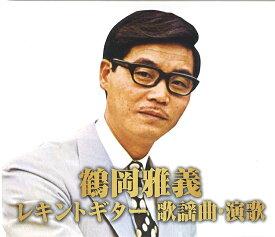 鶴岡雅義 レキントギター 歌謡曲・演歌 CD2枚組30曲